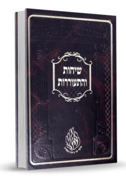 שיחות והתעוררות – רבי שמואל הורוויץ