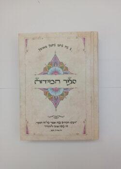 ספר המידות – כיס