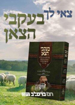 בעקבי הצאן – ר' יעקב נתן אנשין