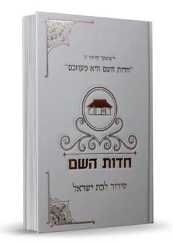 """סידור תפילה """"חדוות השם"""" לבנות ישראל – הרבנית חדווה לוי"""