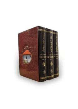 סט כתבי רבי נחמן מברסלב – תורות ותפילות – ג' כרכים