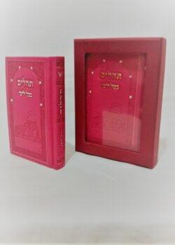 תהלים מפואר משולב סברובסקי – בקופסא מהודרת – גודל כיס – אדום