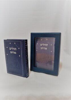 תהלים מפואר משולב סברובסקי – בקופסא מהודרת – גודל כיס – כחול