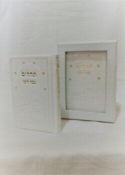 תהלים מפואר משולב סברובסקי – בקופסא מהודרת – גודל כיס – לבן