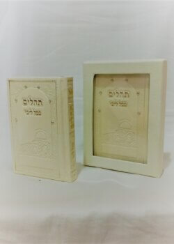 תהלים מפואר משולב סברובסקי – בקופסא מהודרת – גודל כיס – קרם