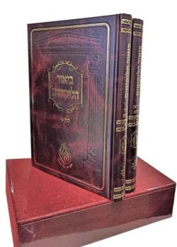 """ביאור הליקוטים – רבי אברהם ב""""ר נחמן"""