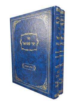 ימי שמואל א+ב – רבי שמואל הורוויץ