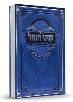 """ספר קניני הנחל – מ""""ח קנייני התורה"""