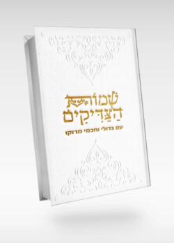 ספר שמות הצדיקים המפואר עם גדולי וחכמי מרוקו!