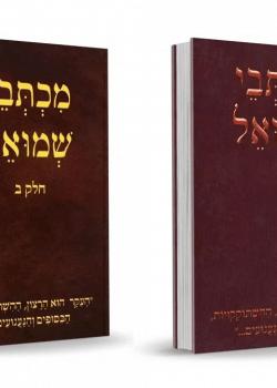 """מכתבי שמואל – חלק א+ב – רבי שמואל הורוביץ זצ""""ל"""